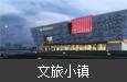 河北邯郸·中华成语文化小镇