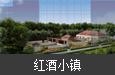 内蒙古乌海·赛汗乌素村改造