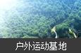 河北滦平·白草洼国家森林公园