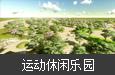 四川成都·金马乐园