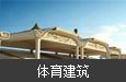 内蒙古鄂托克旗·全民健身广场看台