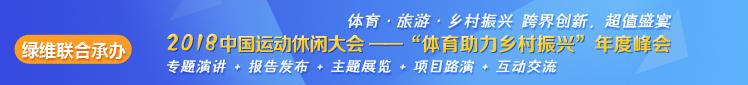 """""""体育助力乡村振兴""""年度峰会"""
