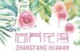 河北·尚养花湾田园综合体