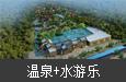 贵州赫章·九股水温泉水乐园
