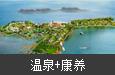 河北乐亭·唐山湾国际旅游岛嘉莱温泉