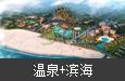 山东 日照· 山海天温泉旅游度假区