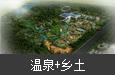 河南郑州·黄河文化温泉乡村乐园