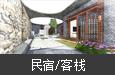 民宿/客栈