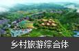 乡 村旅游综合体