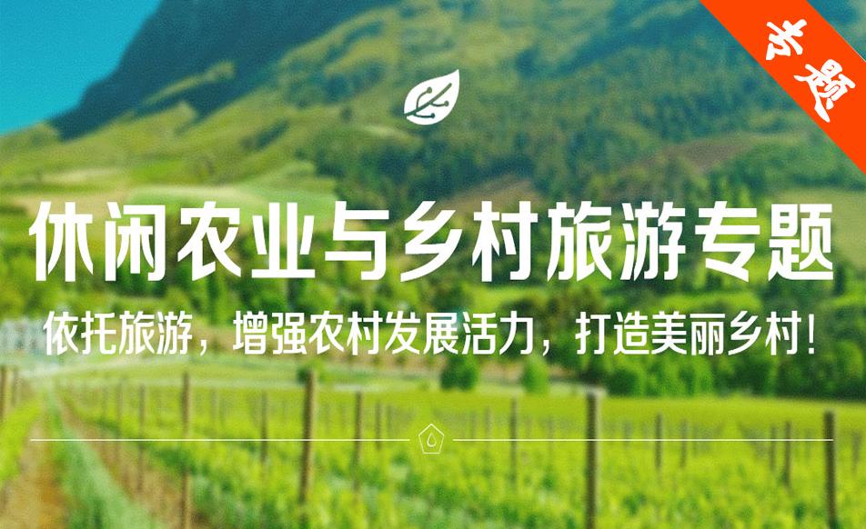 休闲农业与乡村旅游专题