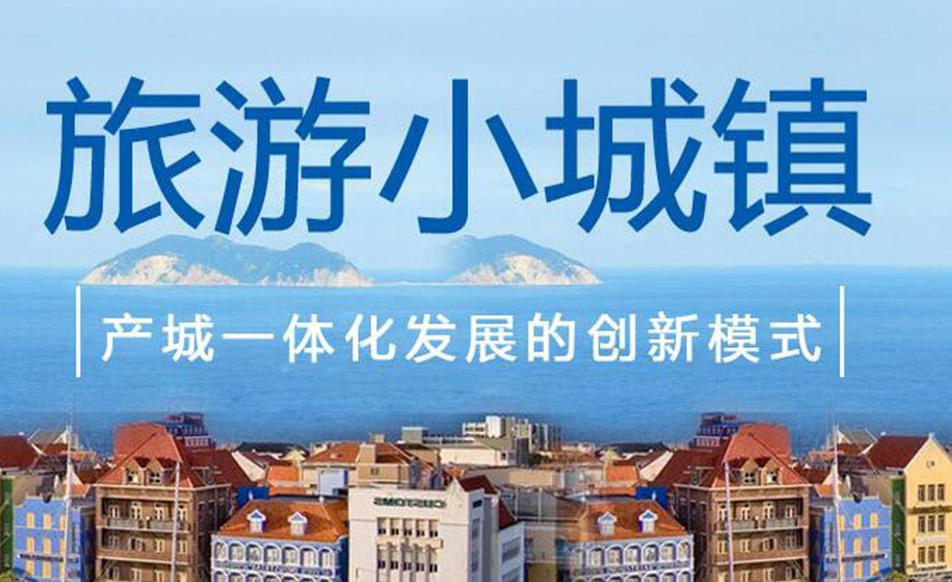 产城一体化发展创新模式