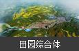 【田园综合体】河北唐山 • 花乡果巷