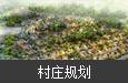 【村庄规划】山东临沂 • 蒙山旅游区