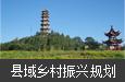 【县域乡村振兴规划】四川•开江县乡