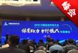 2018中国休闲运动大会跨界创新