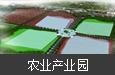 内蒙古·孪井滩精品农林牧国际合作产