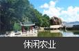 福建厦门休闲农业与乡村旅游实施规划