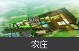 山东滨州·惠民风车农庄