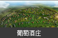 山东·栖霞台湾农业创业园