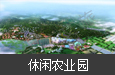 东莞市济丰农业生态园