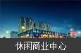 江西南昌·胜利路商业中心