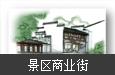 安徽齐云山·月华街景观保护与提升
