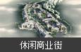 河北保定·云花溪谷商业街