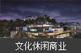 贵州·黄果树民俗商业街区