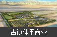 甘肃嘉峪关·观礼古镇旅游开发规划