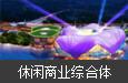 江西吉安美食城规划及建筑设计