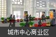 青海·西宁商业巷景观设计与业态规划