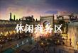 休闲商务区(RBD)形成机制与商业街区