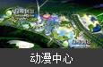 广西桂林接力数码动漫中心