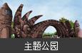 江西南昌·茵梦湖主题公园