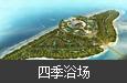 水乐园+温泉,创新打造四季浴场