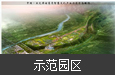 陕西诸葛亮智慧文化旅游产业示范区