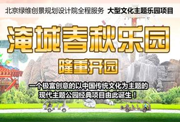 经典落地项目:淹城春秋乐园