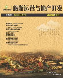 绿维创景-旅游运营与地产开发-景区专刊
