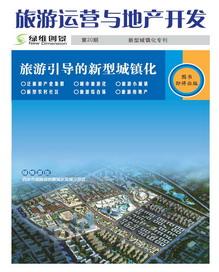 绿维创景-旅游运营与地产开发-新型城镇化专刊