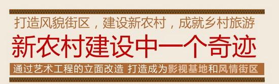 绿维创景-蒲昌村新农村建设规划