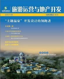 绿维创景-旅游运营与地产开发-温泉专刊