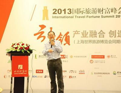 2013国际旅游财富峰会