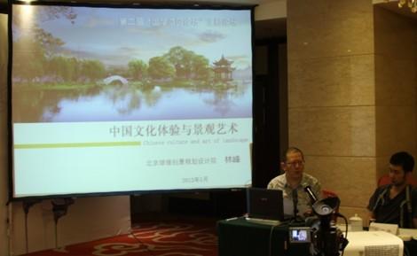 林峰院长发表题为《中国文化体验与景观艺术》演讲
