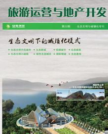 绿维创景-《旅游运营与地产开发》第22期-生态文明与城镇化专刊