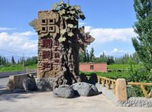新疆葡萄沟景区的提升设计